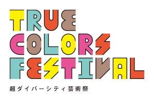 「True Colors Festival」ロゴ