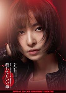 舞台「アンフェアな月」第2弾「~刑事 雪平夏見シリーズ~『殺してもいい命』」キービジュアル