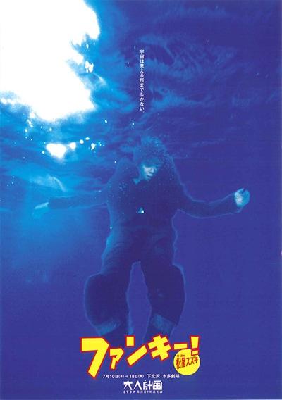 WOWOWライブ「大人計画『ファンキー!~宇宙は見える所までしかない~』作・演出 松尾スズキ」