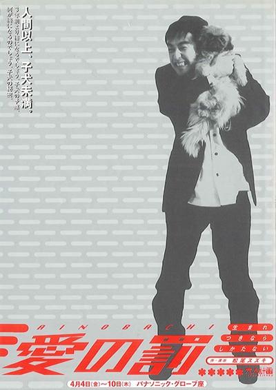 WOWOWライブ「大人計画『愛の罰~生まれつきなら しかたない~』作・演出 松尾スズキ」