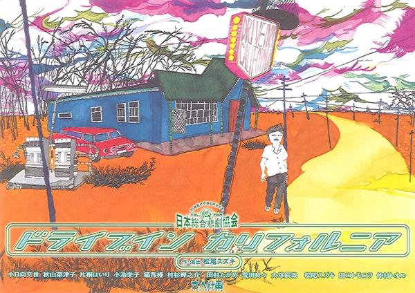 WOWOW「大人計画『ドライブイン カリフォルニア』作・演出 松尾スズキ」