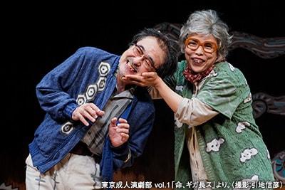 東京成人演劇部 vol.1「命、ギガ長ス」より。(撮影:引地信彦)