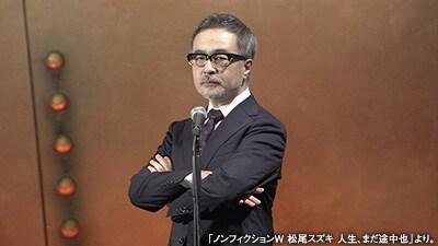 「ノンフィクションW 松尾スズキ 人生、まだ途中也」より。