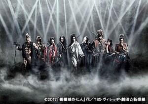 「劇団☆新感線『髑髏城の七人』Season花」ビジュアル