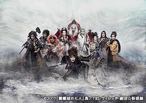 「劇団☆新感線『髑髏城の七人』Season鳥」ビジュアル