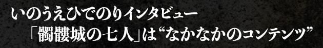 """いのうえひでのりインタビュー 「髑髏城の七人」は""""なかなかのコンテンツ"""""""