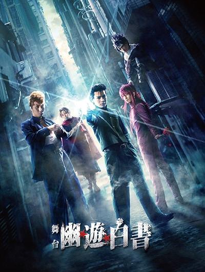舞台「幽☆遊☆白書」Blu-ray